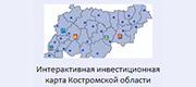 Интерактивная инвестиционная карта Костромской области