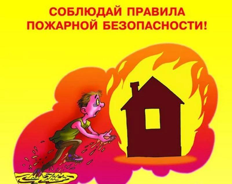 Правила пожарной безопасности в жилье. Правила поведения при пожаре. Меры пожарной безопасности в жилых домах и общежитиях