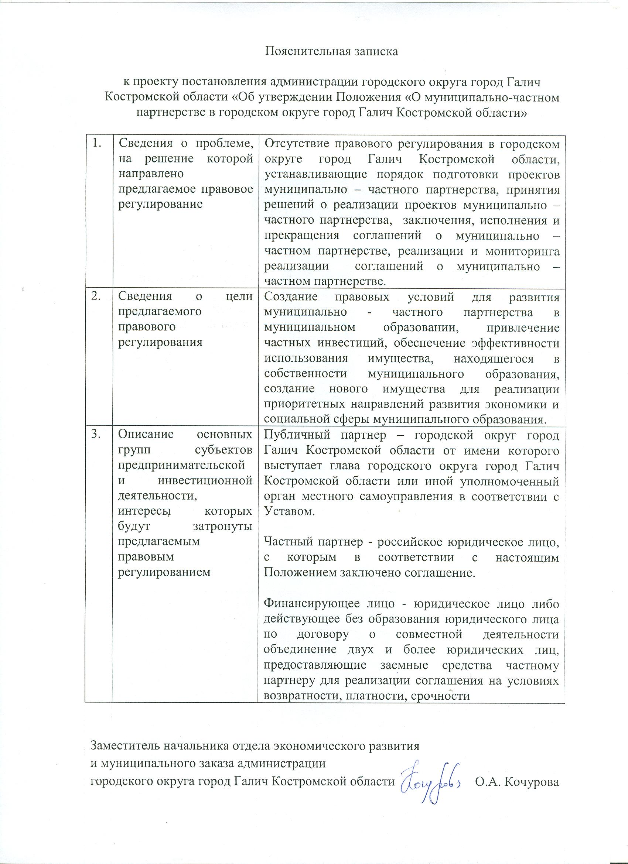 Оценка регулирующего воздействия и экспертиза нормативно правовых  Пояснительная записка